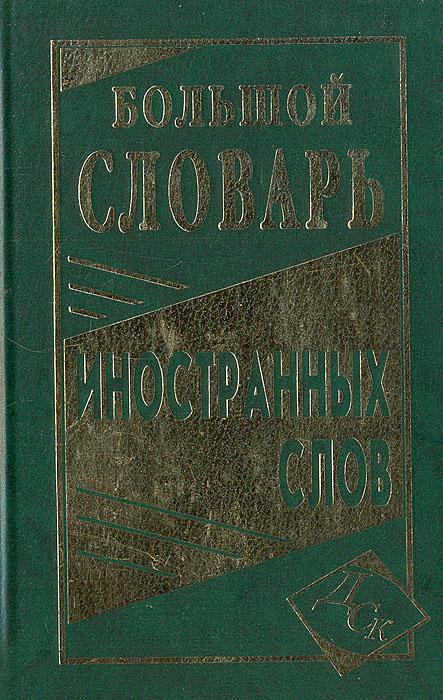 Большой словарь иностранных слов