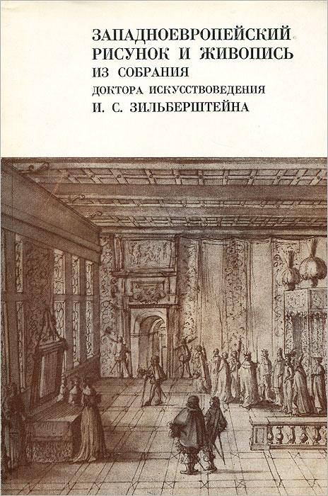 Западноевропейский рисунок и живопись из собрания доктора искусствоведения И. С. Зильберштейна