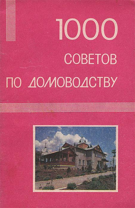1000 советов по домоводству