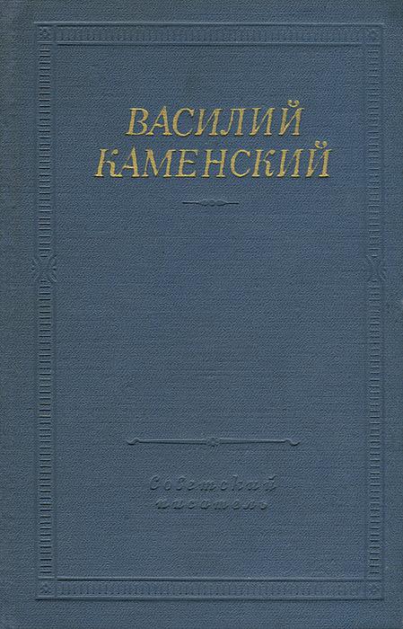 Василий Каменский. Стихотворения и поэмы