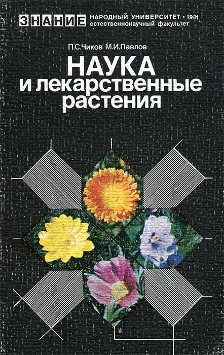 Наука и лекарственные растения