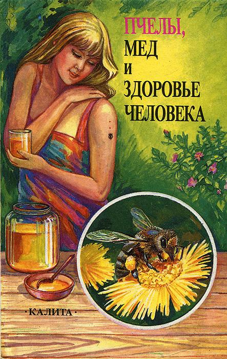 Пчелы, мед и здоровье человека