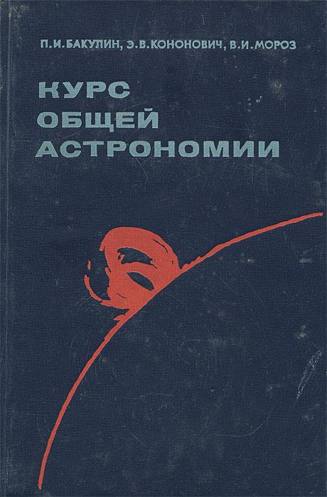 Курс общей астрономии