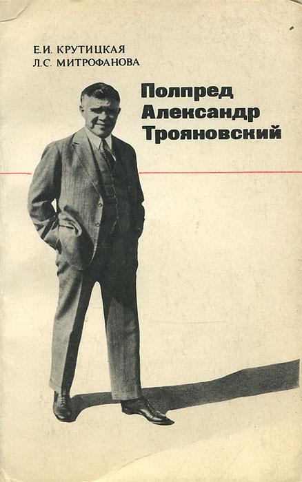 Полпред Александр Трояновский