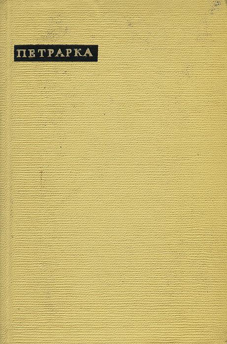 Петрарка. Книга песен