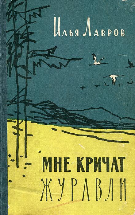 Мне кричат журавли791504Вашему вниманию предлагается сборник рассказов Ильи Лаврова Мне кричат журавли и другие.