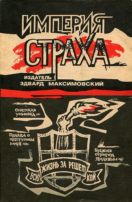 Империя страха - Эдвард Максимовский