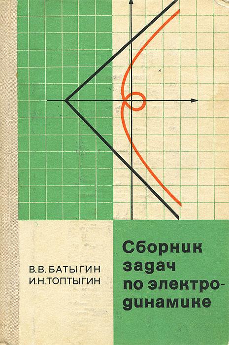 Сборник задач по электродинамике