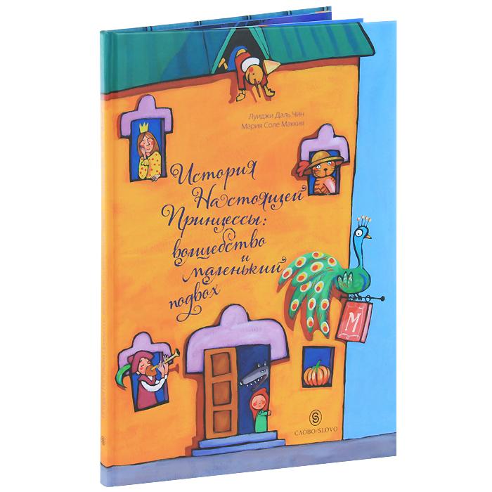 История настоящей Принцессы. Волшебство и маленький подвох12296407Странная скрипучая вывеска предлагает посетить Чудесный Музей Чудес, где неожиданным образом переплетаются сюжеты известных сказок, где обнаруживаются Настоящие Принцессы, где раскрываются удивительные секреты. Страница за страницей читатель вместе с героями будет путешествовать по забавному и полному неожиданных поворотов волшебному миру, созданному блестящим Луиджи Даль Чином.