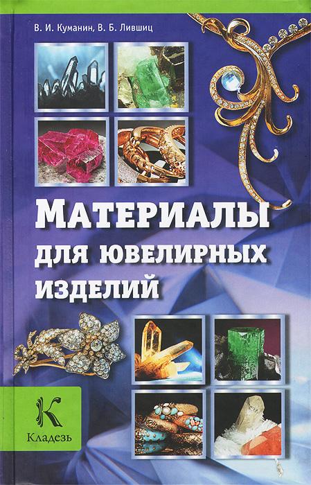 Книга Материалы для ювелирных изделий