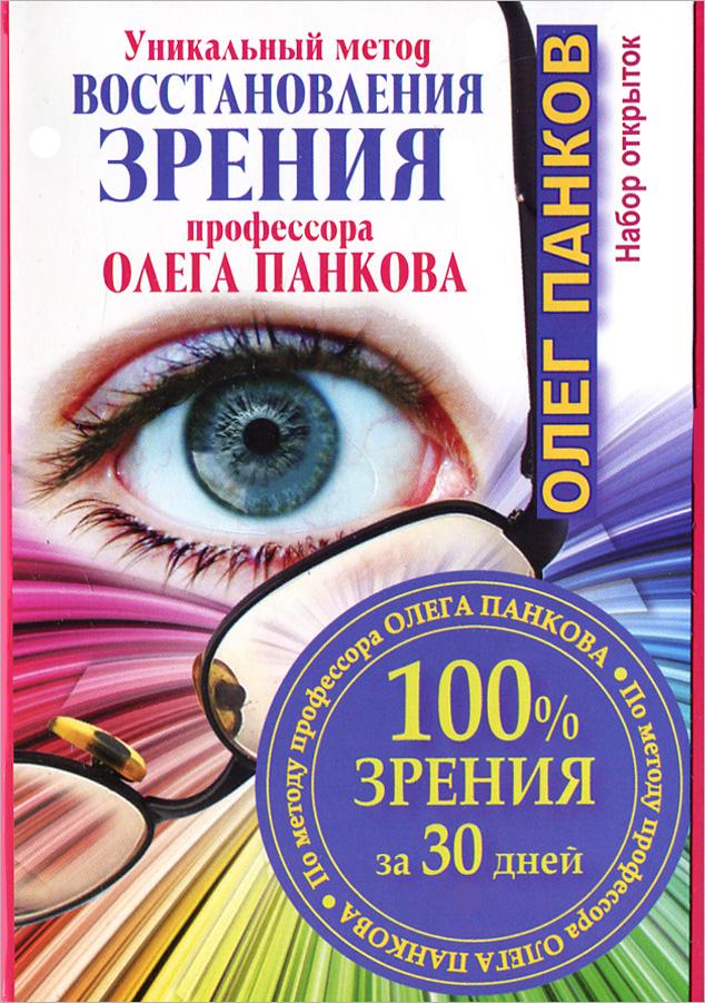 Уникальный метод восстановления зрения профессора Олега Панкова. 100% зрения за 30 дней (комплект из 33 открыток) ( 978-5-271-42921-7 )