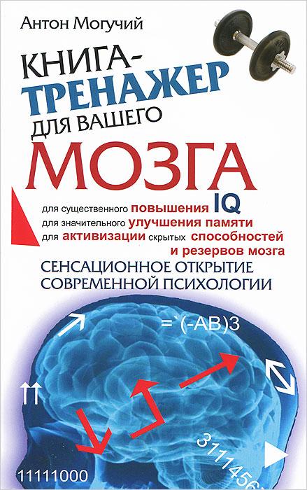 Книга-тренажер для вашего мозга ( 978-5-271-27772-6, 978-5-17-052329-0 )