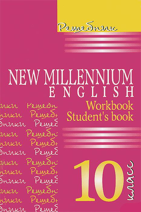 Английский язык. 10 класс. Решебник