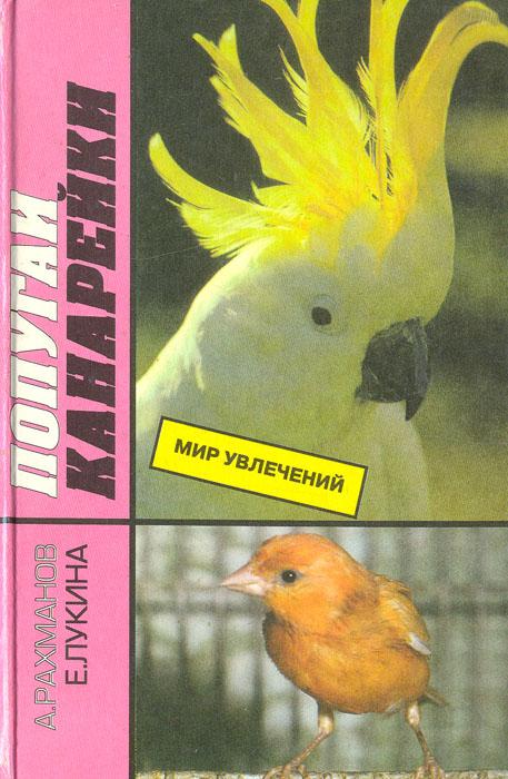 Попугаи. Канарейки