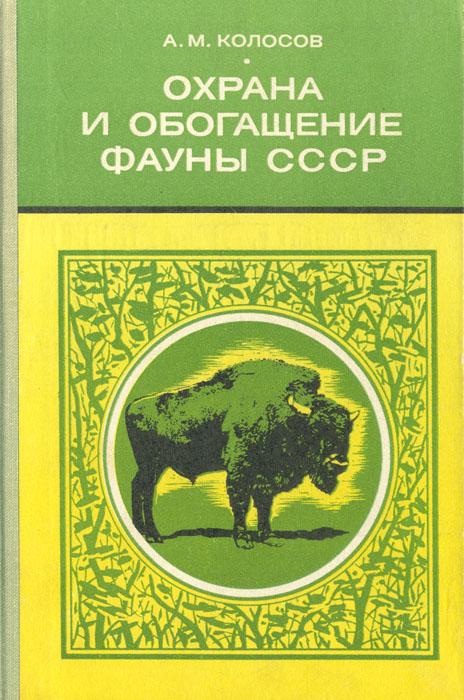 Охрана и обогащение фауны СССР