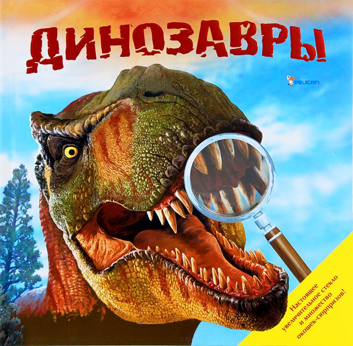 Динозавры (+ увеличительное стекло)