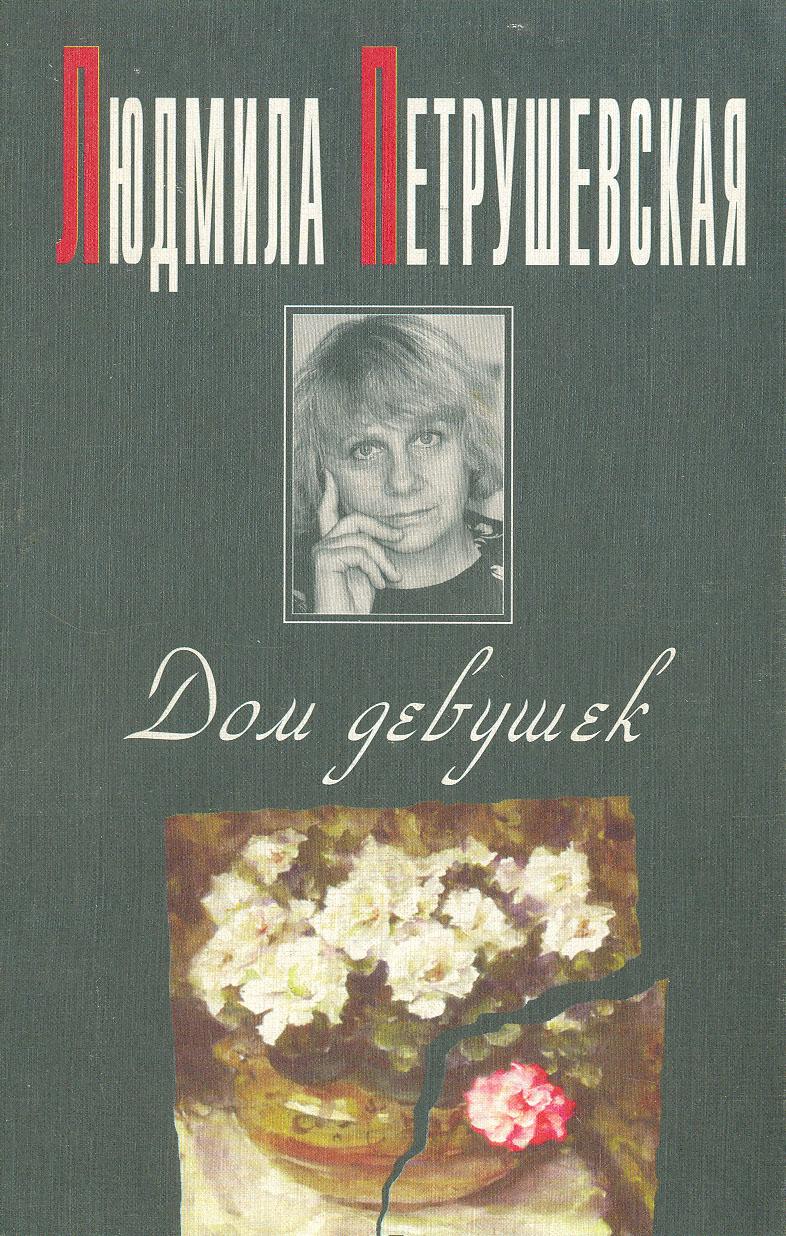 Книга Дом девушек