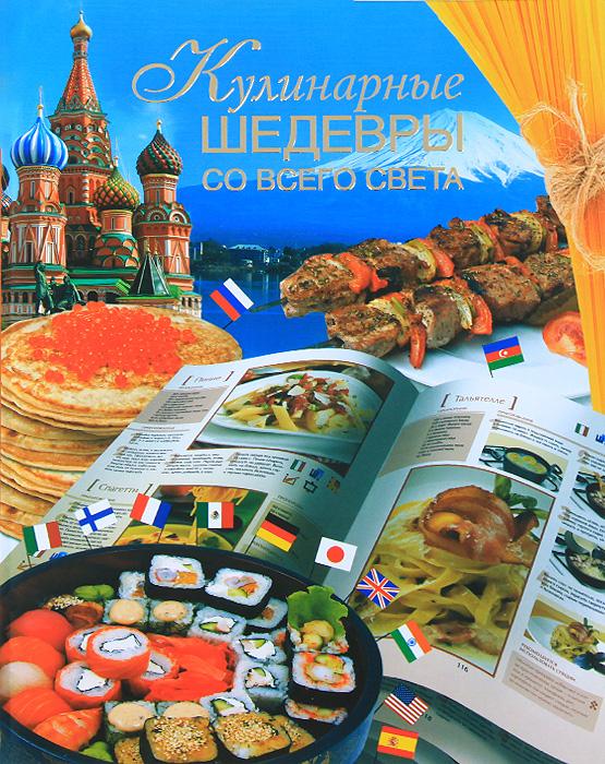 Кулинарные шедевры со всего света ( 978-5-271-42602-5 )