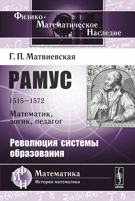 Рамус. 1515-1572. Математик, логик, педагог. Революция системы образования