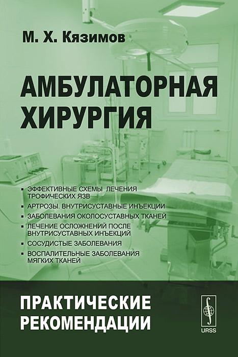 Амбулаторная хирургия. Практические рекомендации ( 978-5-397-03822-5 )