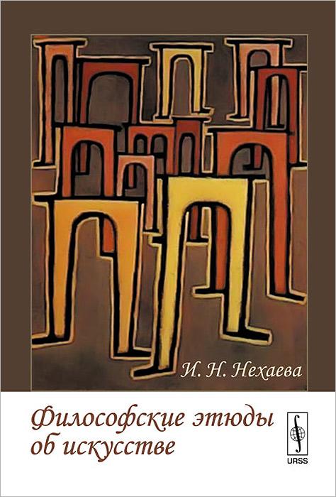 Философские этюды об искусстве