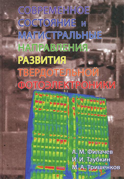 Современное состояние и магистральные направления развития твердотельной фотоэлектроники