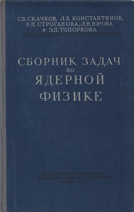 Сборник задач по ядерной физике