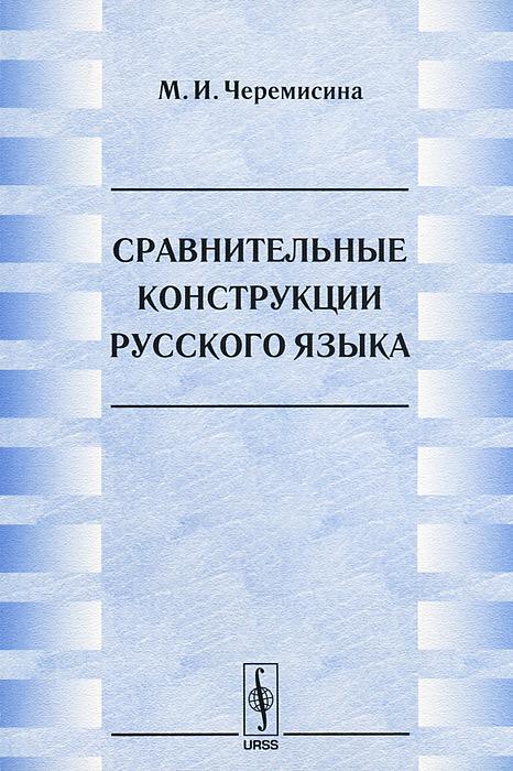 Сравнительные конструкции русского языка