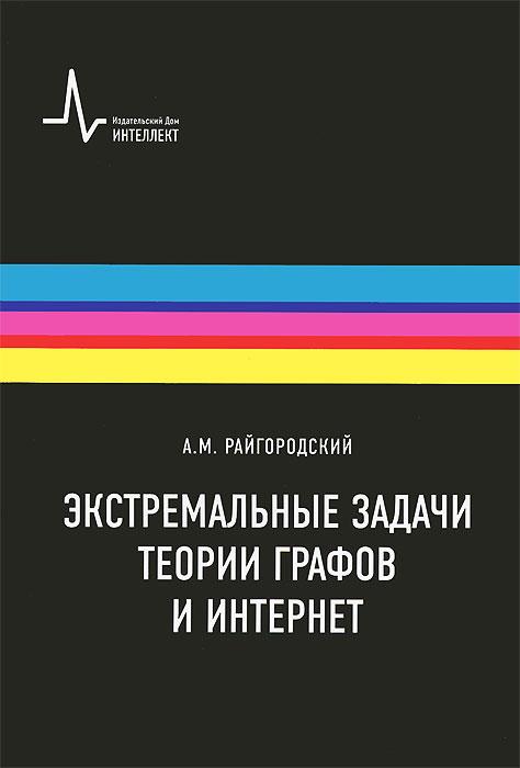 Экстремальные задачи теории графов и интернет ( 978-5-91559-127-0 )