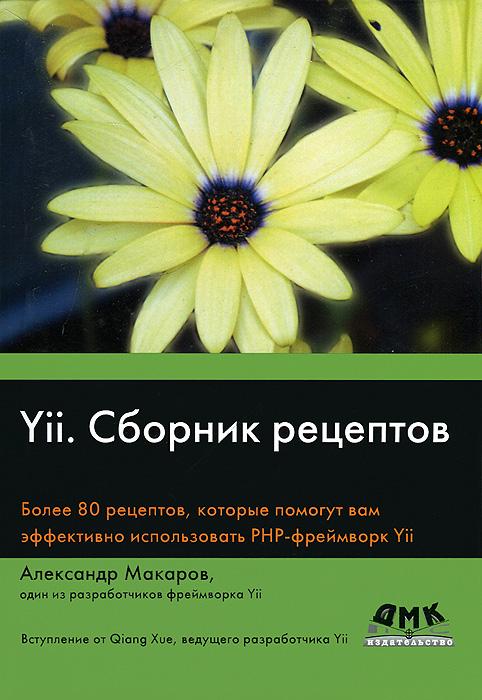 Yii. Сборник рецептов ( 978-5-94074-786-4 )
