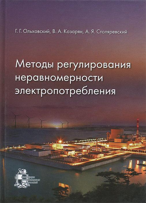 Методы регулирования неравномерности электропотребления