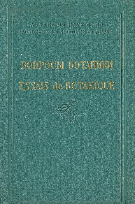 Вопросы ботаники. Eassais de botanique. Том 1744.ovx-fw.aaВ сборнике опубликованы статьи, охватывающие основные проблемы, над которыми работали советские ботаники в начале 1950-х годов.