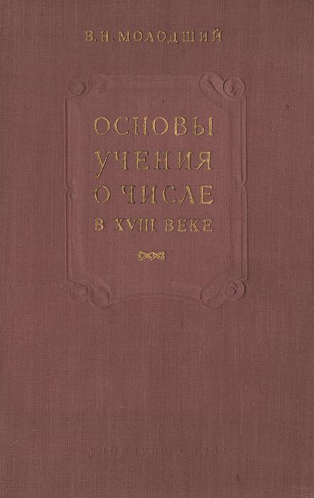Основы учения о числе в XVIII веке