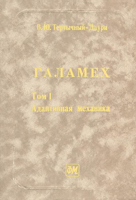 Галамех. В 4 томах. Том 1. Адаптивная механика