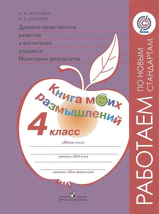 Духовно-нравственное развитие и воспитание учащихся. Мониторинг результатов. 4 класс. Книга моих размышлений ( 978-5-09-026217-0, 978-5-09-031960-7 )