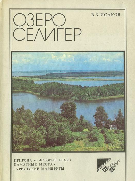 Озеро Селигер. В. З. Исаков