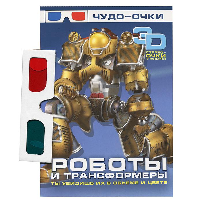 Роботы и трансформеры (+ 3D-очки) ( 978-985-20-0285-1 )
