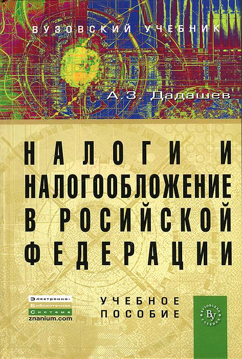 Налоги и налогообложение в Российской Федерации ( 978-5-9558-0272-5, 978-5-16-006057-6 )