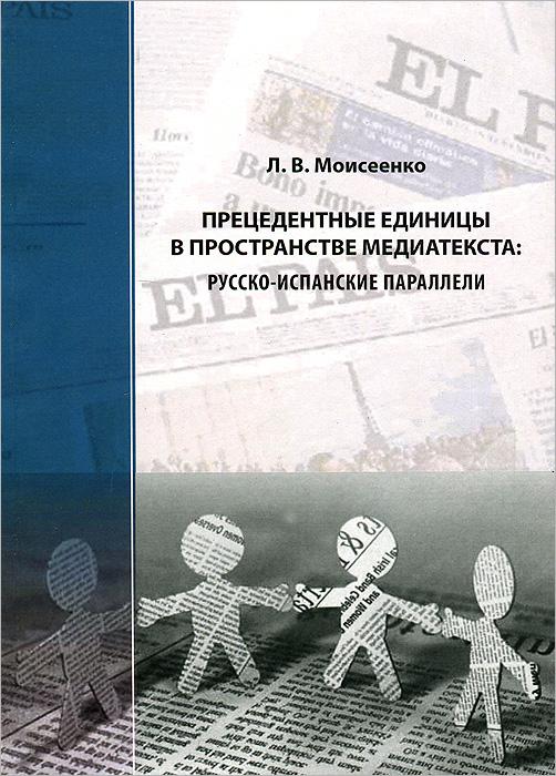 Прецедентные единицы в пространстве медиатекста: русско-испанские параллели