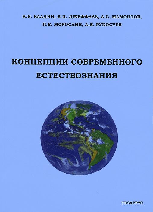 Концепции современного естествознания12296407Настоящее учебное пособие написано в соответствии с Федеральным Государственным образовательным стандартом по естественнонаучной дисциплине Концепции современного естествознания. В предлагаемом учебном пособии рассматриваются актуальные проблемы, достижения и тенденции развития современного естествознания, включая физику, астрономию, науки о Земле, химию и биологию. Это позволило интегрировать знания о неживой и живой природе в целостную естественнонаучную картину мира. Большое внимание уделено методологическим аспектам естествознания. Данное учебное пособие предназначено для студентов высших учебных заведений, обучающихся по гуманитарным специальностям и направлениям бакалавриата, оно также может быть полезно аспирантам и молодым преподавателям.