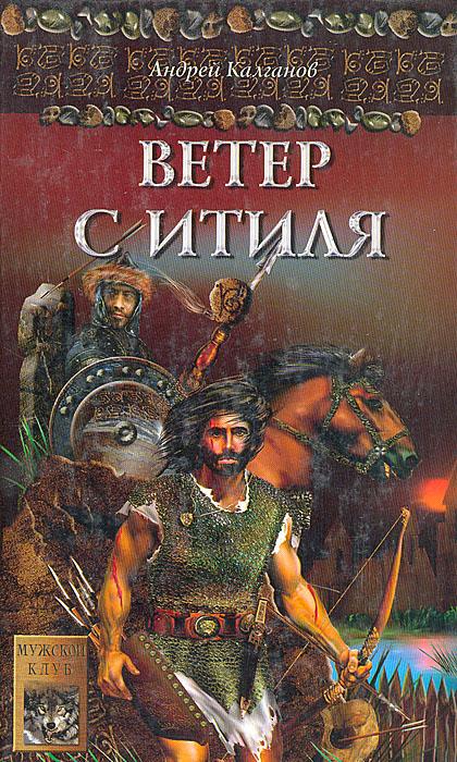 Шаман всея Руси. Книга 1. Ветер с Итиля