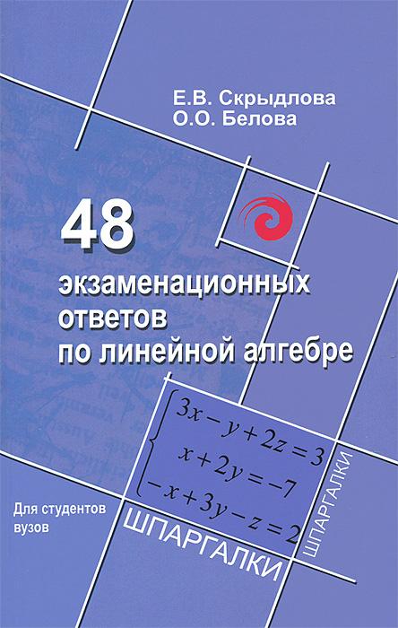 48 экзаменационных ответов по линейной алгебре ( 978-5-222-20998-1 )