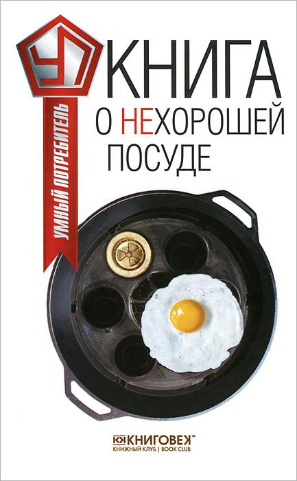 Книга о нехорошей посуде