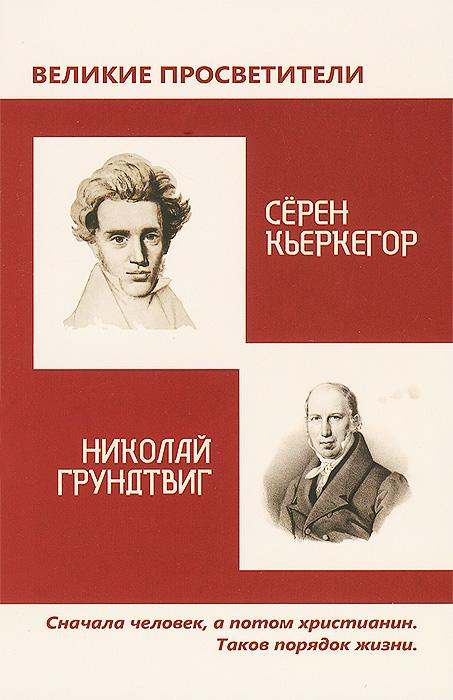 Великие просветители. Серен Кьеркегор. Николай Грундтвиг ( 978-5-413-01111-9 )