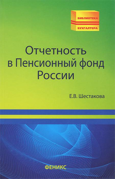 Отчетность в Пенсионный фонд России. Е. В. Шестакова