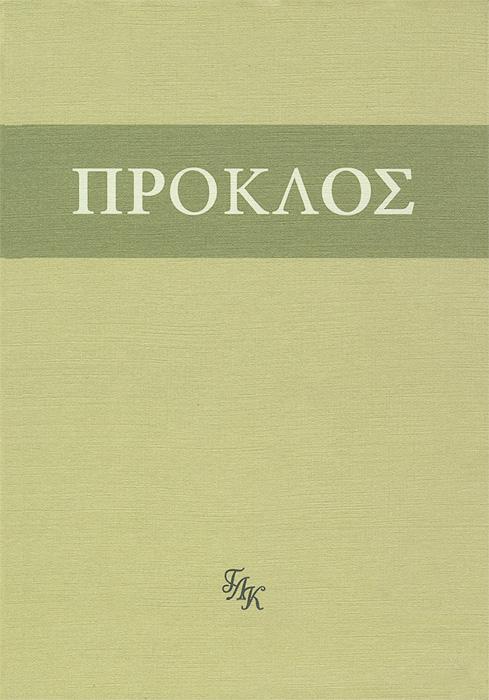 """Комментарий к """"Тимею"""" . Книга 1"""