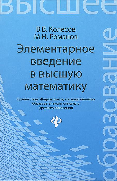 Элементарное введение в высшую математику ( 978-5-222-21003-1 )