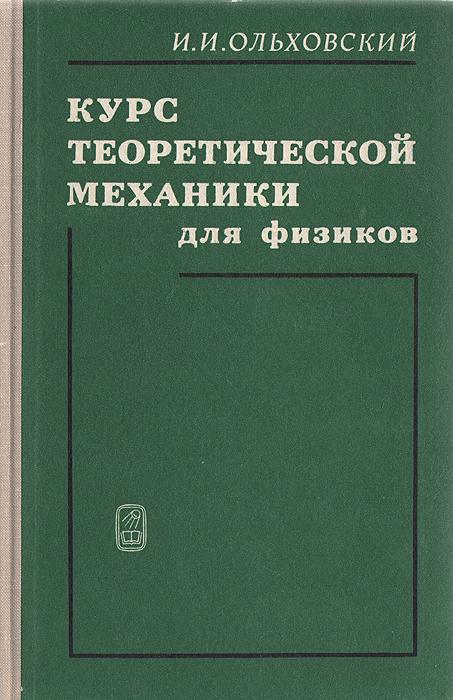 Курс теоретической механики для физиков