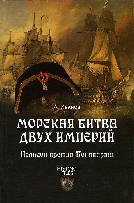 Морская битва двух империй. Нельсон против Бонапарта ( 978-5-4444-0544-4 )