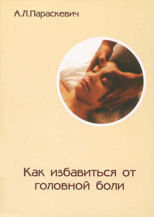 Как избавиться от головной боли ( 978-985-90103-3-0 )
